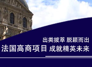 法国留学高商项目