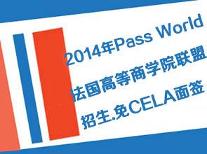 pass world法国高等商学院联盟