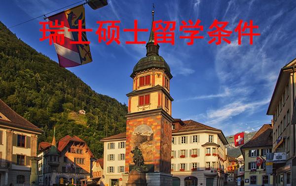 瑞士留学硕士条件及院校推荐