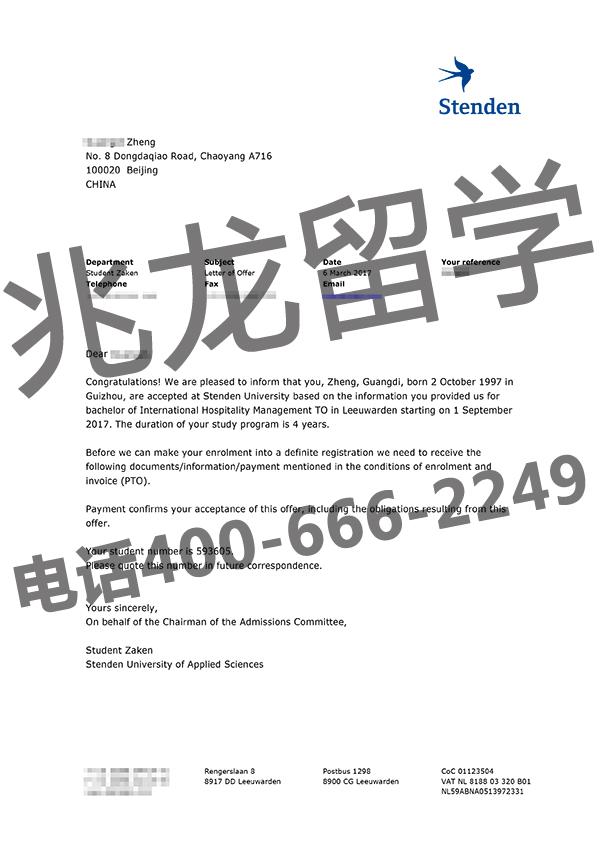 郑光帝斯坦德大学酒店管理offer-兆龙.jpg