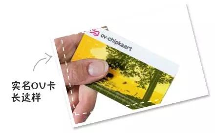 荷兰公交卡,全名ov-chipkaart.webp.jpg