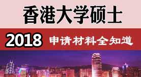 香港留学各大名校硕士申请精彩报道