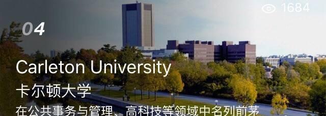 加拿大 大学排名    卡尔顿大学位于加拿大首都渥太华市中心,校园占地