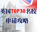 英国留学TOP30名校申请攻略
