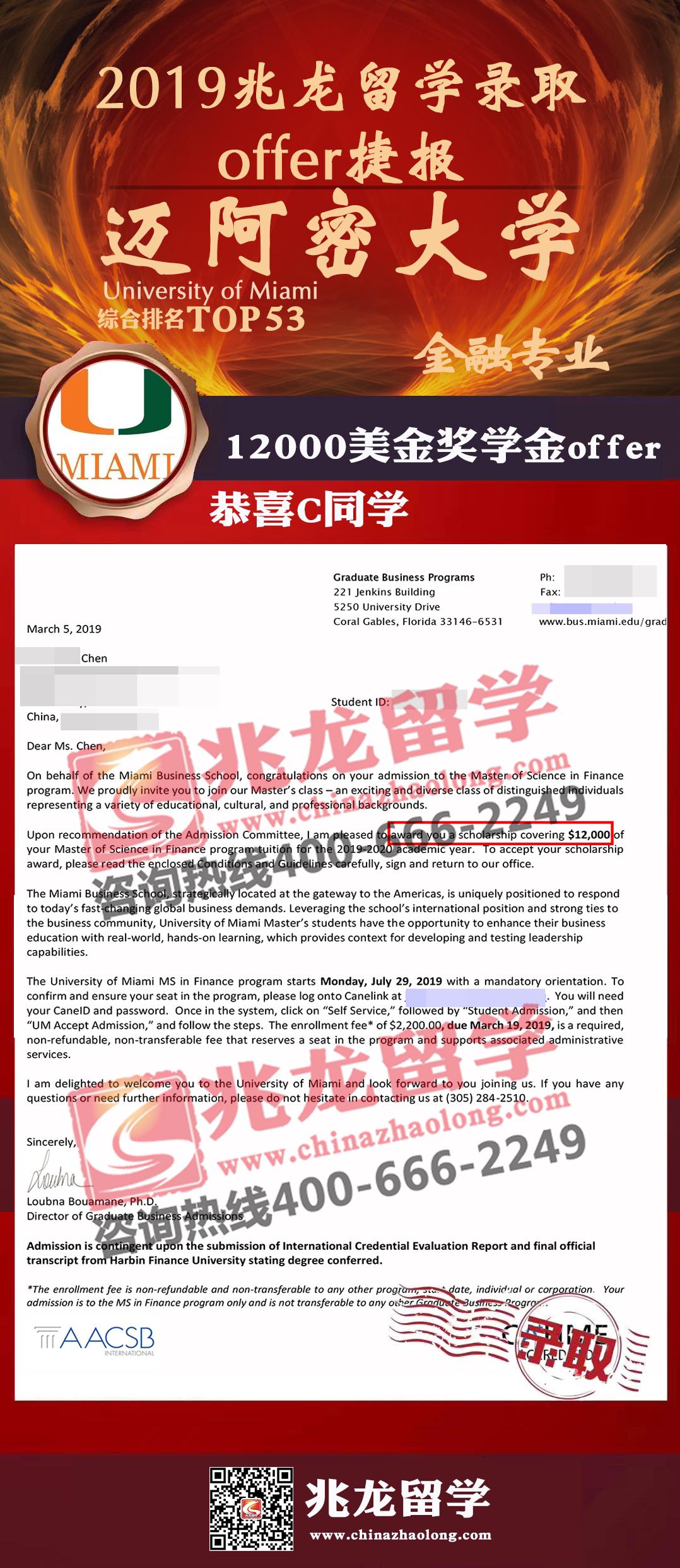 陈meiguang美国迈阿密大学金融专业硕士offer+12000美元奖学金-北京兆龙留学.jpg