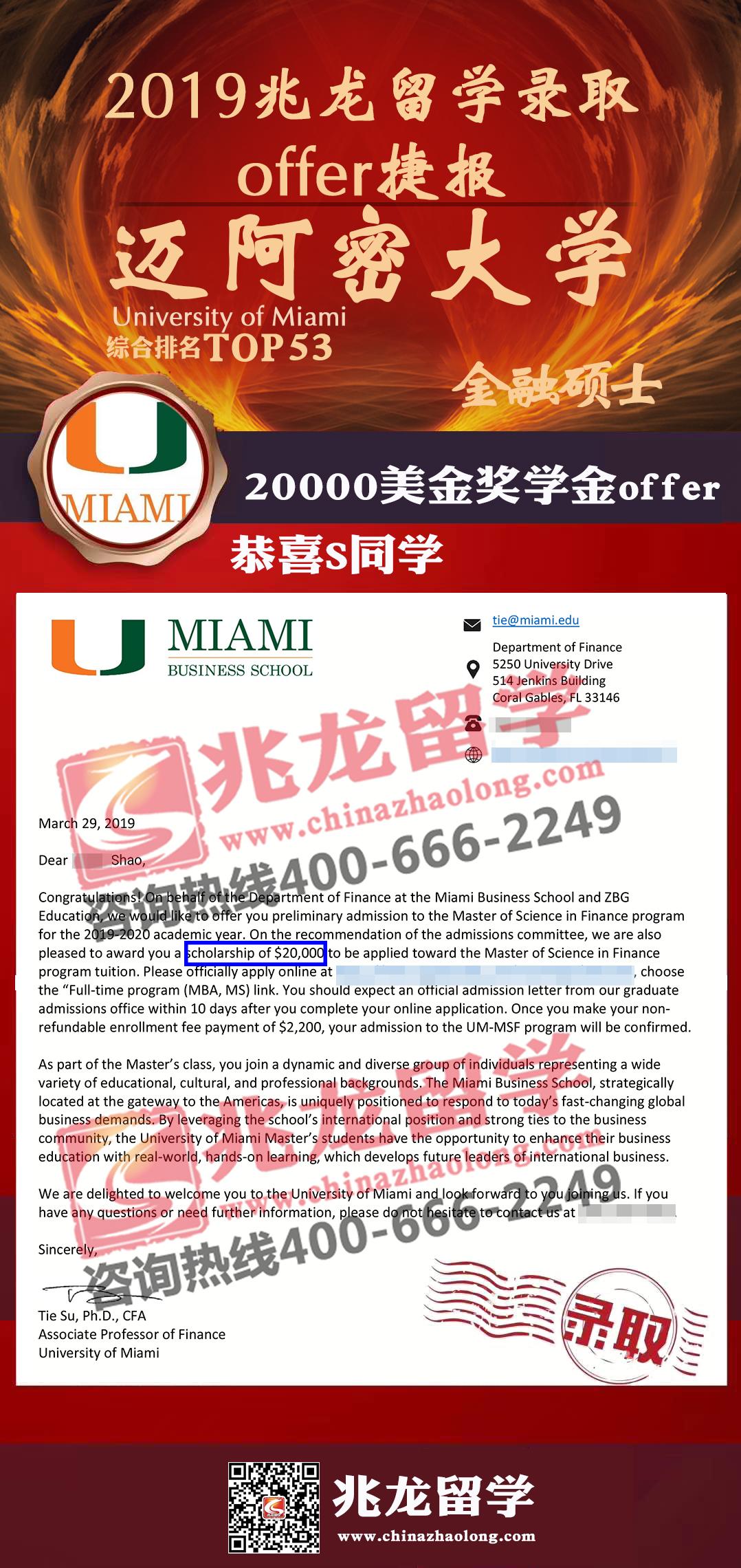 邵liuxin迈阿密大学金融硕士Offer+20000美金奖学金-兆龙留学2.jpg