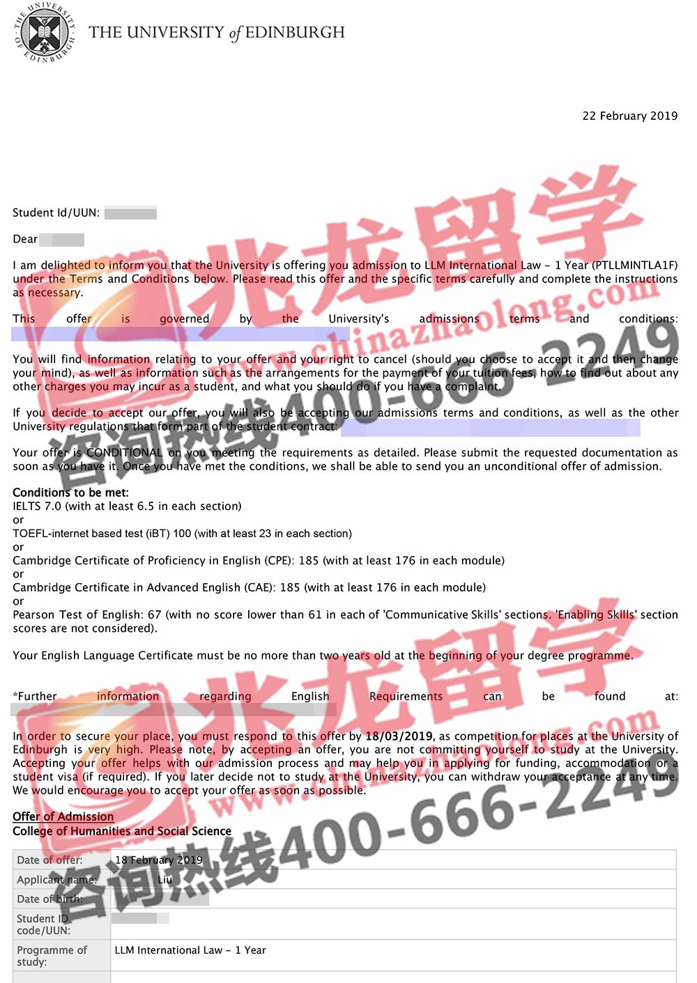 刘xingjian爱丁堡大学有条件录取信-国际法专业-兆龙留学.jpg