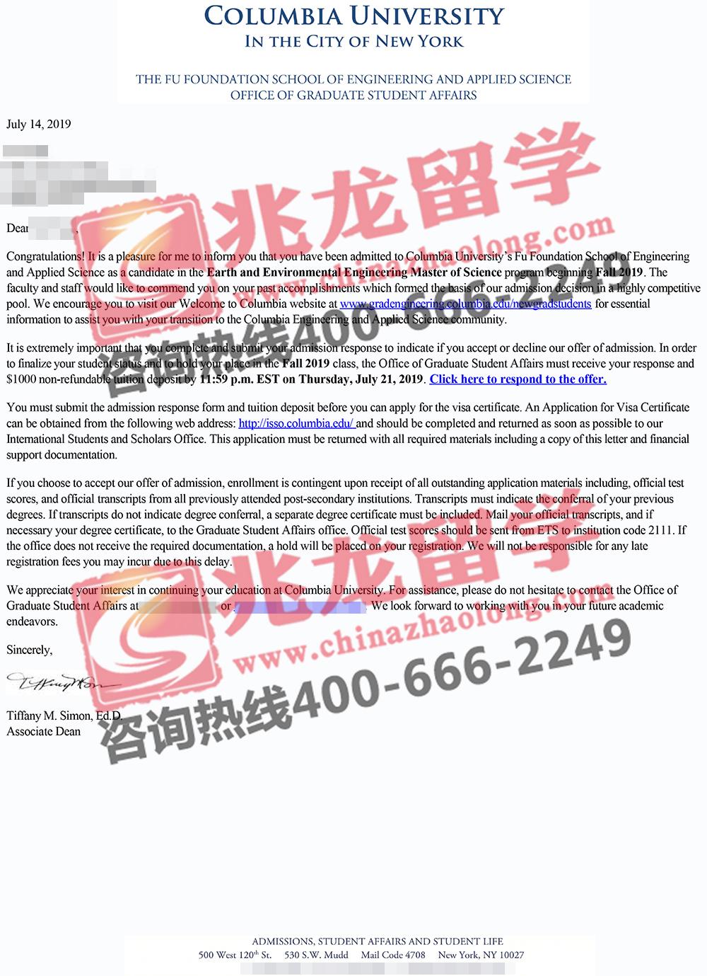 原bo-哥伦比亚大学-环境工程offer-兆龙留学.jpg