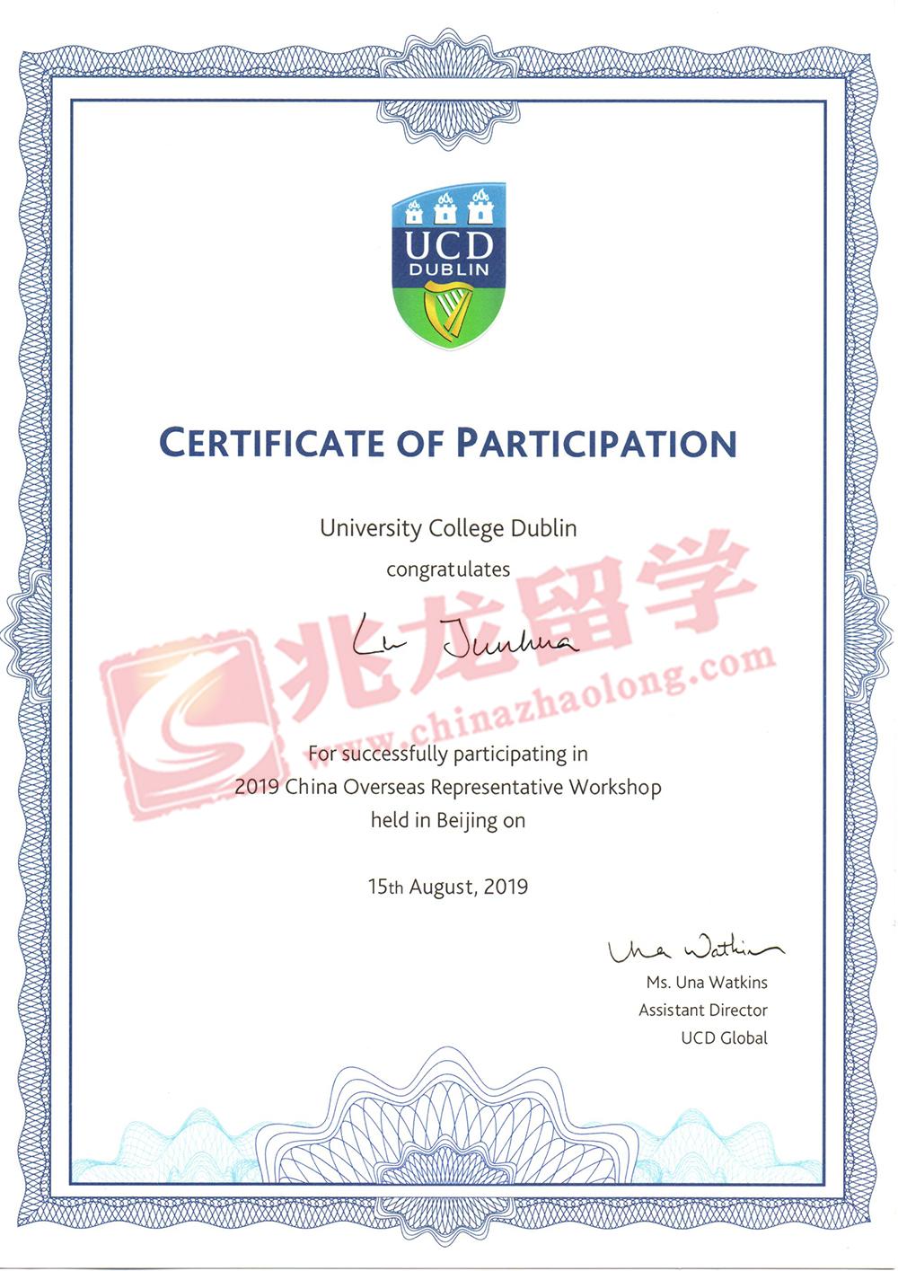 UCD国际部老师给兆龙留学吕老师颁发了证书-吕君华.jpg