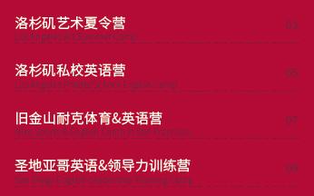 最后,还有一些关于英语、艺术、体育、领导力的训练营推荐给大家.jpg