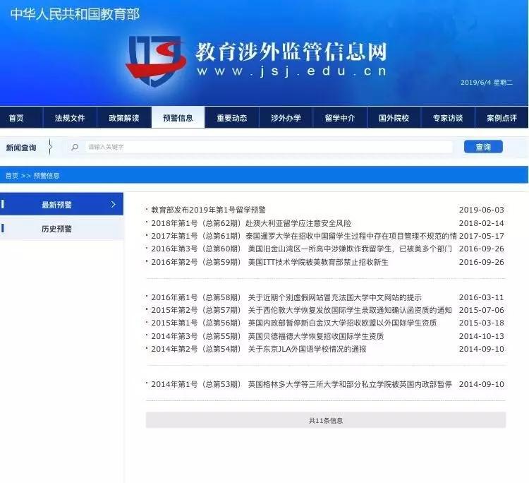 教育部发布2019年1号留学预警,表示部分中国公派留学人员的签证拒签率上升.webp.jpg