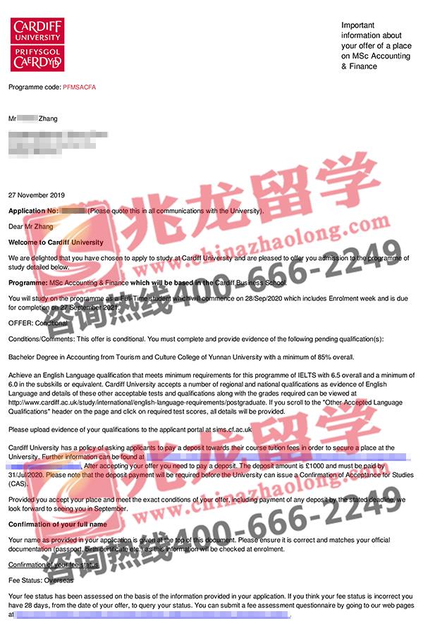 张xuhao-英国卡迪夫大学会计与金融专业硕士offer-兆龙留学.jpg