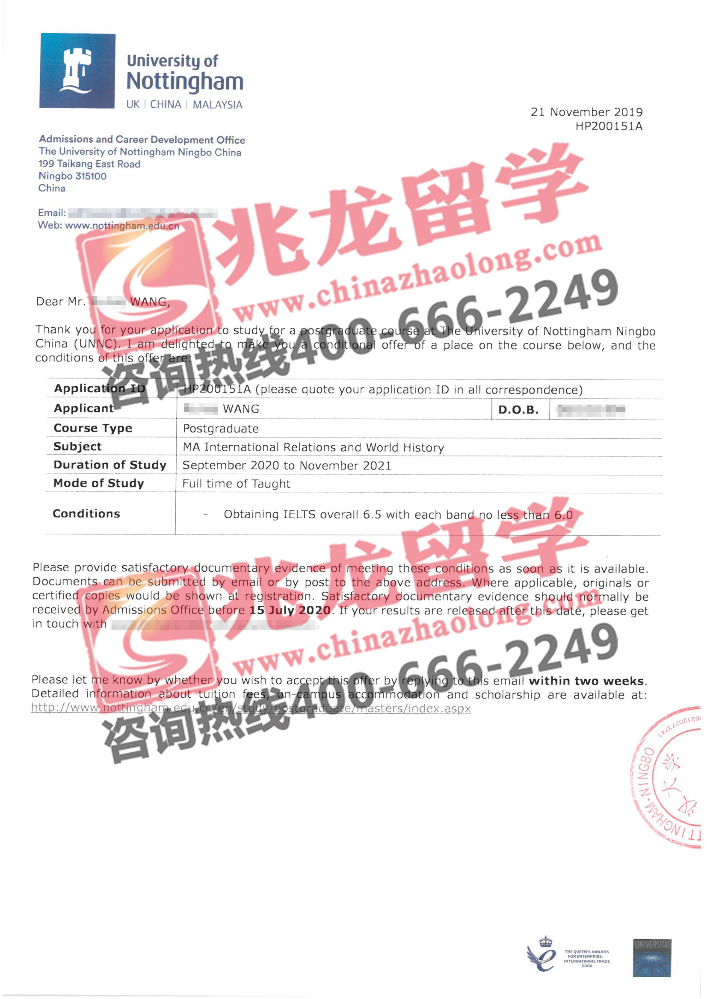王runze宁波诺丁汉大学-国际关系与世界史有条件录取信-兆龙留学.jpg