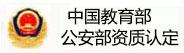 中国教育部公安部发改委资质认证